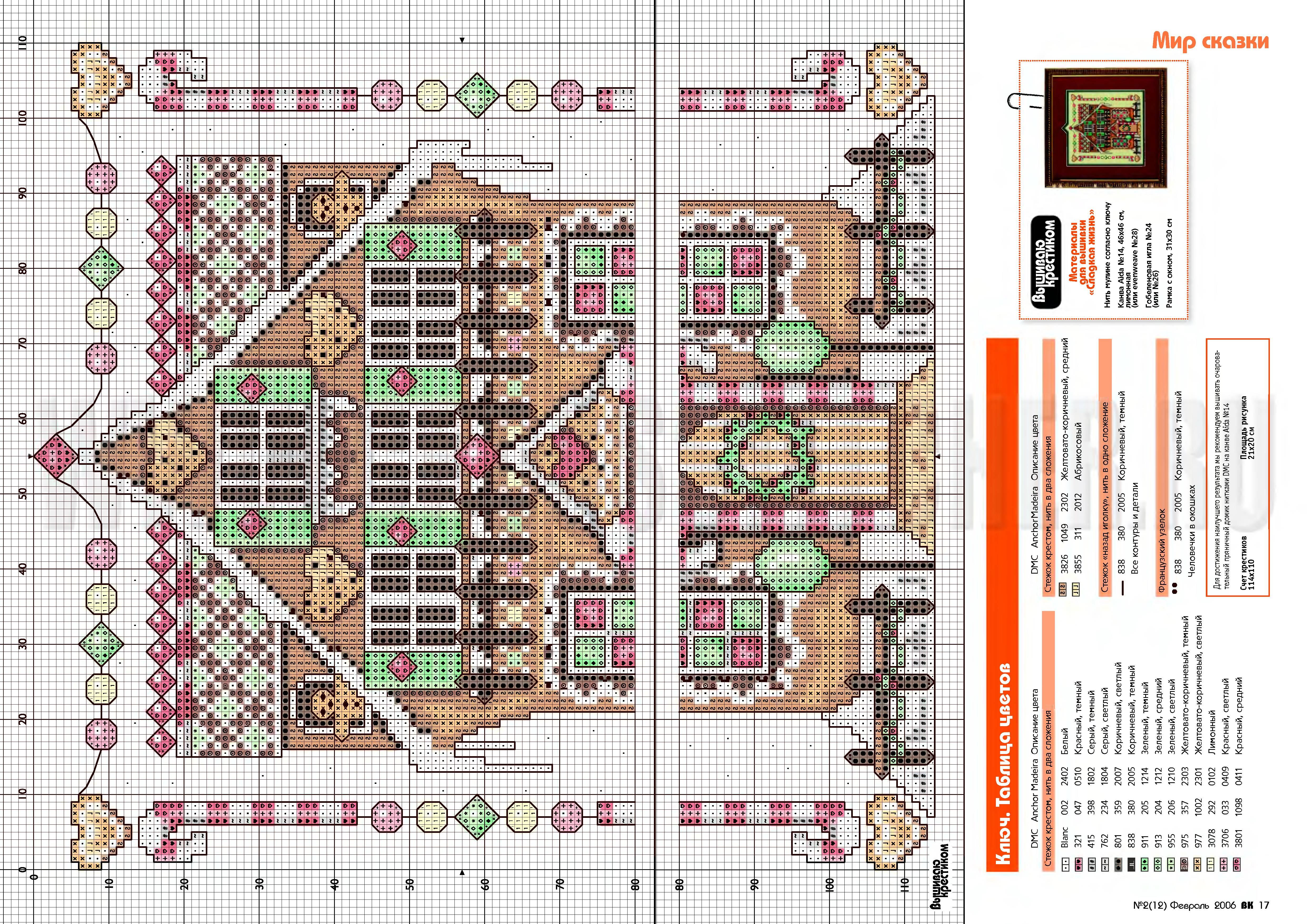 Объёмные схемы вышивки крестом 18