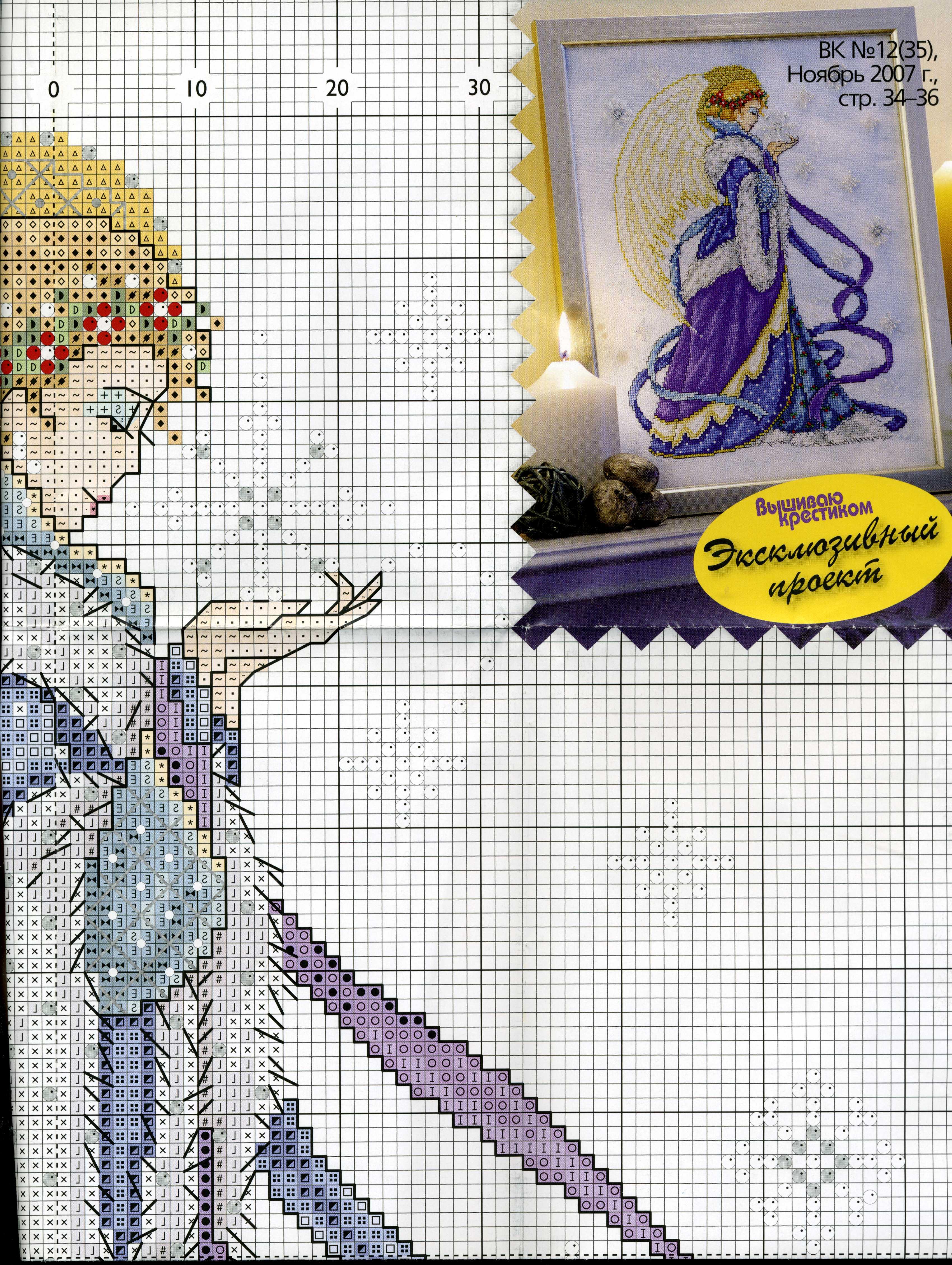 Схемы вышивки крестиком из журналов