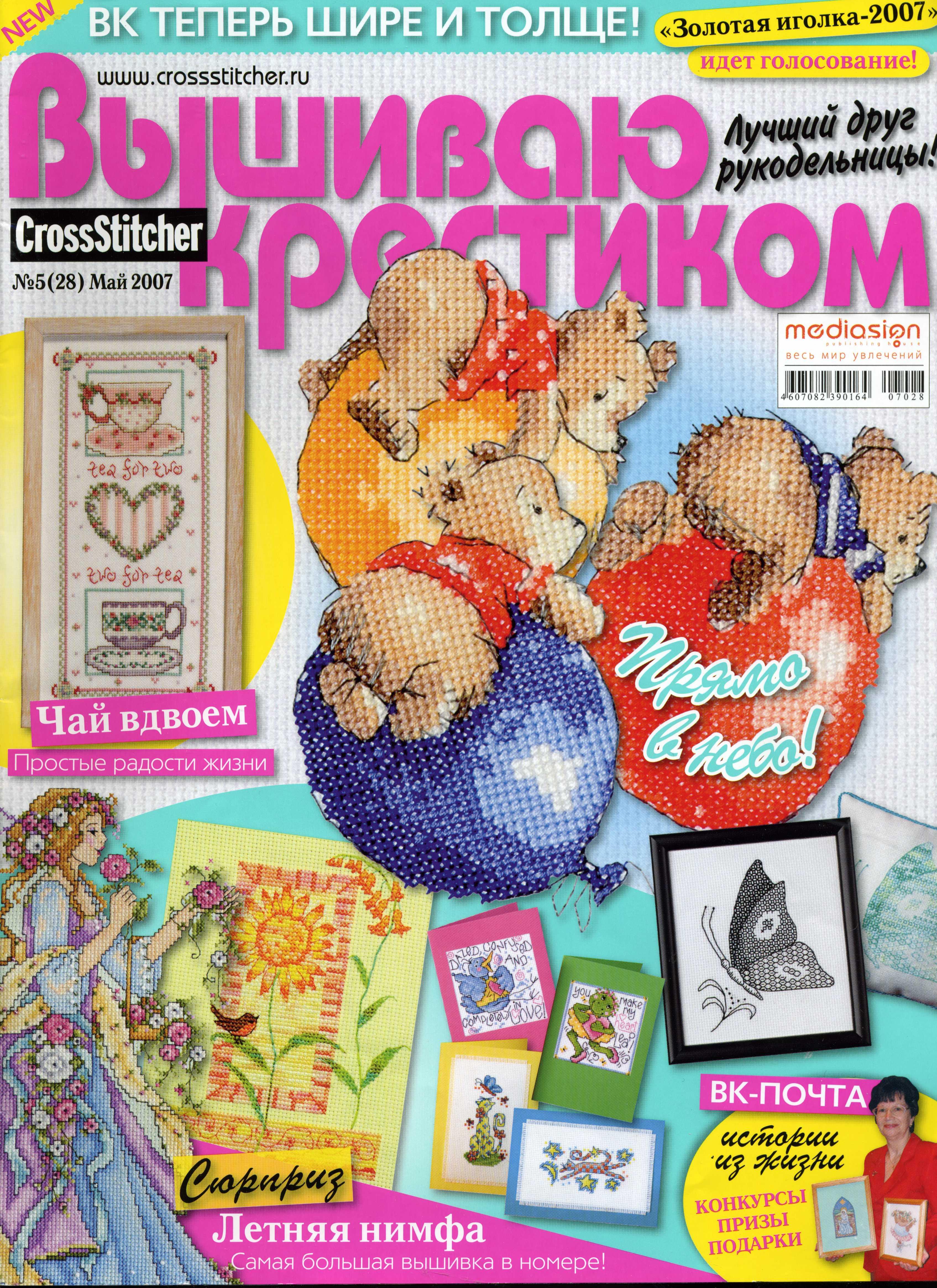 Журнал по вышивке крестиком вышивка журналы 91