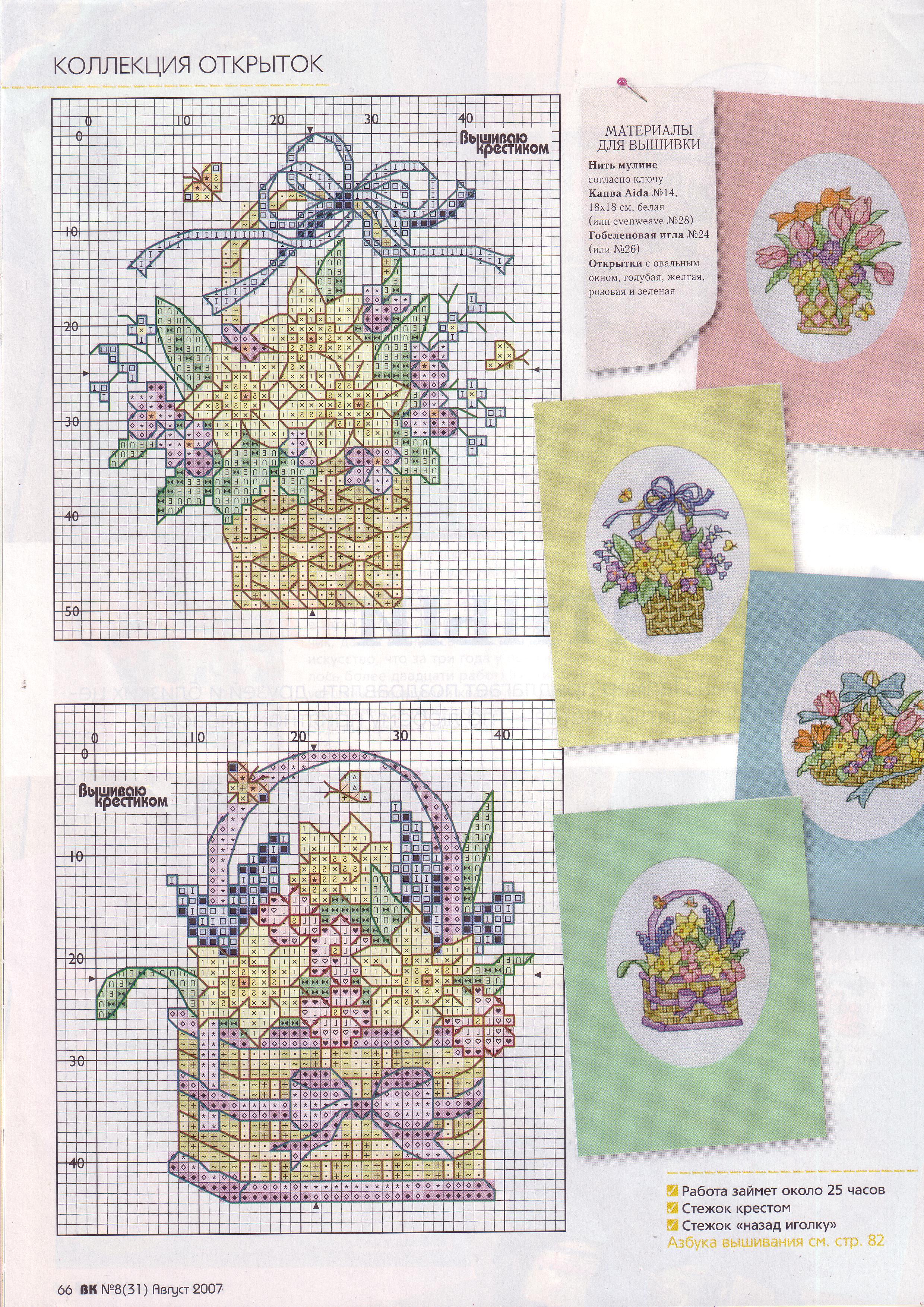 Схемы вышивка для открыток 59