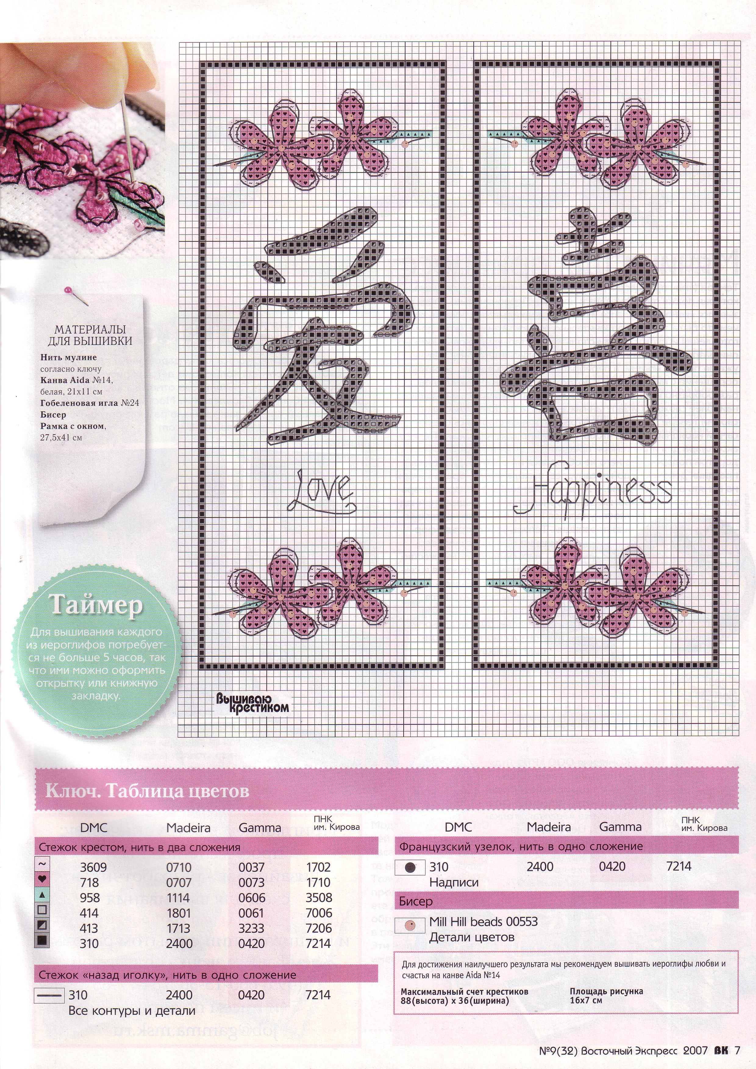 Схемы вышивки крестом японский иероглиф